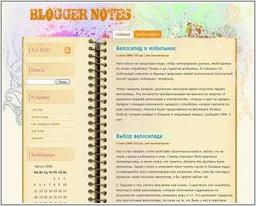 Шаблон Blogger Notes