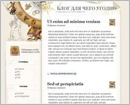 Шаблон Zodiac