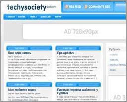 Шаблон Technology Society