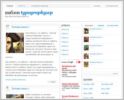 Шаблон TypographyWP