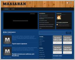 Шаблон Maasahan