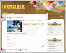 Шаблон Indeziner