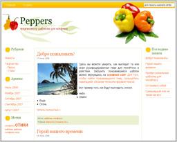 Шаблон Peppers