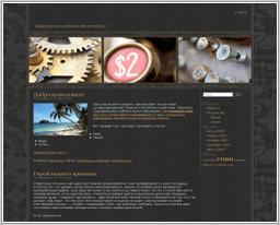 "Wordpress шаблон ""SteamPunk"""
