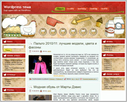"Wordpress шаблон ""Recipes Magazine"""